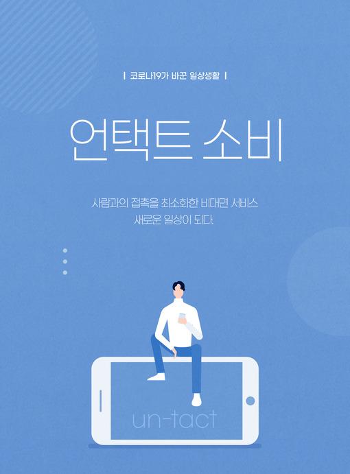 글로벌 소비 트렌드 키워드 '하우스(HOUSE)' 주목 - 산업종합저널 이슈기획