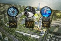 시흥 배곧지구 추가지정 확정, 글로벌 혁신기업 유치 기대