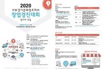 시흥산업진흥원, 서부경기문화창조허브 창업경진대회 개최