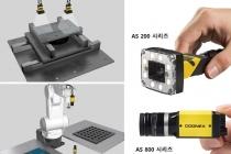 코그넥스(cognex), 일체형 얼라인먼트 센서 시리즈 '얼라인사이트(AlignSight)' 출시