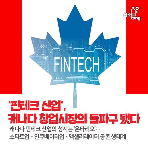 [카드뉴스] '핀테크 산업', 캐나다 창업시장의 돌파구 됐다