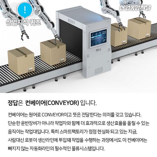 [산업지식퀴즈]연속적으로 물품이나 재료를 운반하는 기계장치는? - 산업종합저널 산업지식퀴즈