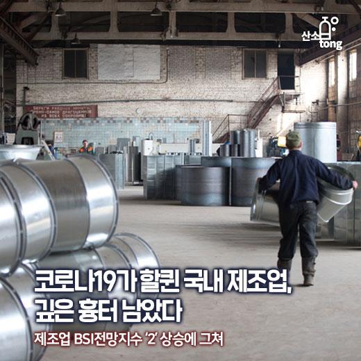 [카드뉴스] 코로나19가 할퀸 국내 제조업, 깊은 흉터 남았다