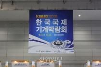 [KIMEX 2020] 'KIMEX 2020을 준비하는 손길'