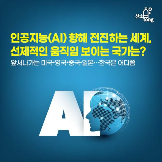 [카드뉴스] 인공지능(AI) 향해 전진하는 세계, 선제적인 움직임 보이는 국가는?