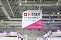 [포토뉴스]동남권 대표 기계산업전시회 'KIMEX 2020' CECO에서 개막