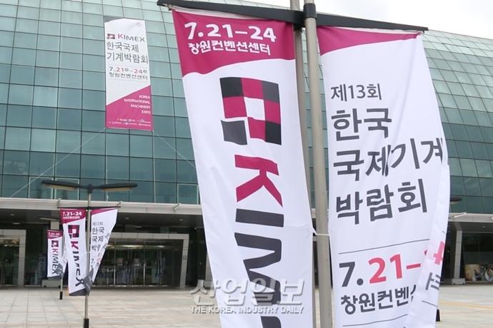 [동영상뉴스][KIMEX 2020] '디지털뉴딜'의 지향점, KIMEX 2020에서 제시