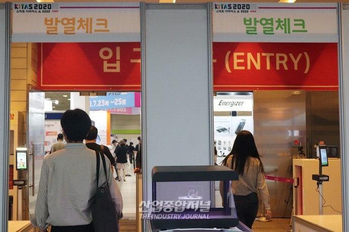 [포토뉴스] 스마트 디바이스 쇼 2020, 코로나19에도 '활기' - 산업종합저널 전시회뉴스