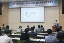 사우디 IMI 조선소 생산 현지화, 현대중공업과 사우디 진출 진원