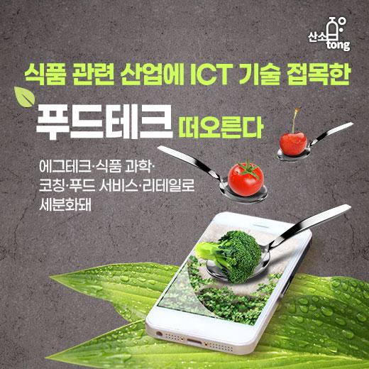 [카드뉴스] 식품 관련 산업에 ICT 기술 접목한 '푸드테크' 떠오른다