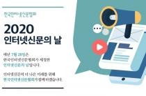 """문재인 대통령 """"새로운 인터넷신문 모델 선도해 나가길"""""""