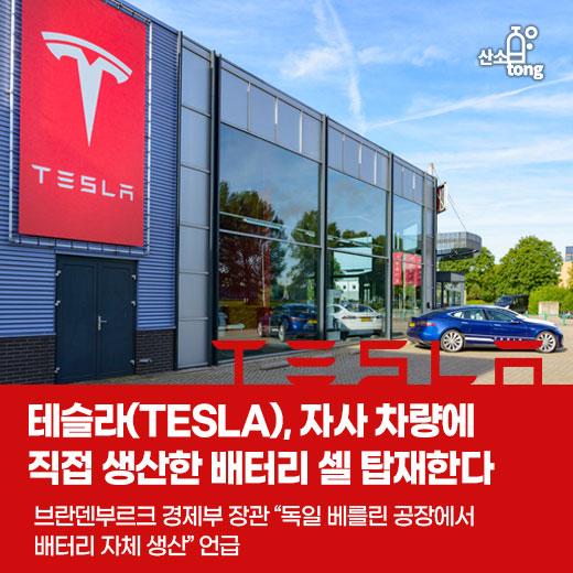 [카드뉴스] 테슬라(TESLA), 자사 차량에 직접 생산한 배터리 셀 탑재한다
