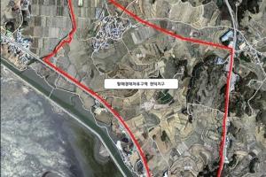 황해경제자유구역 현덕지구 기획부동산 토지투기 차단