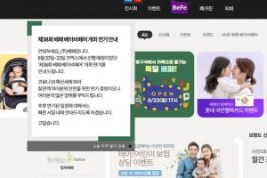 '코로나19' 재확산, 20일 개최 예정 '베페 베이비페어' 연기키로