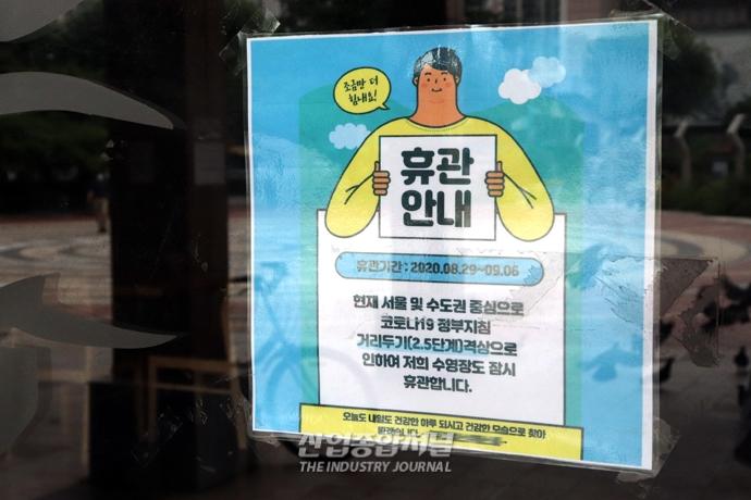[포토뉴스] 사회적 거리두기 2.5단계 속 소상공인 '한숨' - 산업종합저널 업계동향