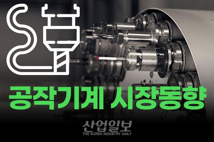 [그래픽뉴스] 공작기계 시장 코로나19 영향, 생산·수출 하락세