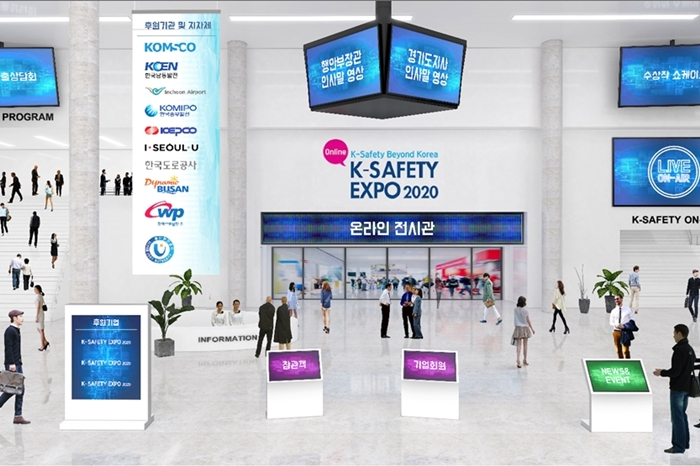 '2020 대한민국 안전산업박람회' 비대면 온라인 행사로 진행