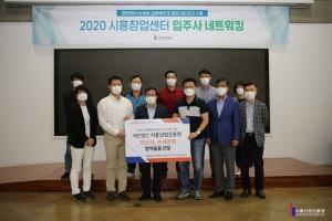 시흥산업진흥원, 시흥창업센터 입주기업에 코로나19 방역물품 전달