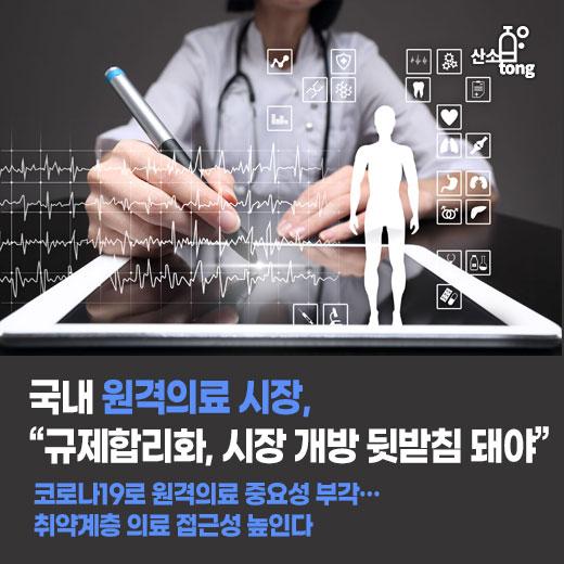 """[카드뉴스] 국내 원격의료 시장, """"규제합리화, 시장 개방 뒷받침 돼야"""""""