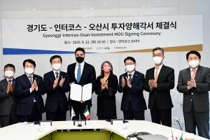 글로벌 기업 伊 인터코스, 오산 연구개발센터에 집중 투자
