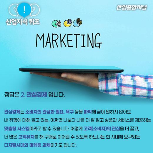 [산업지식퀴즈]개인맞춤형 디지털마케팅 시스템은? - 산업종합저널 산업지식퀴즈