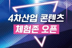 시흥창업센터, 4차산업 콘텐츠 체험존 추가 오픈