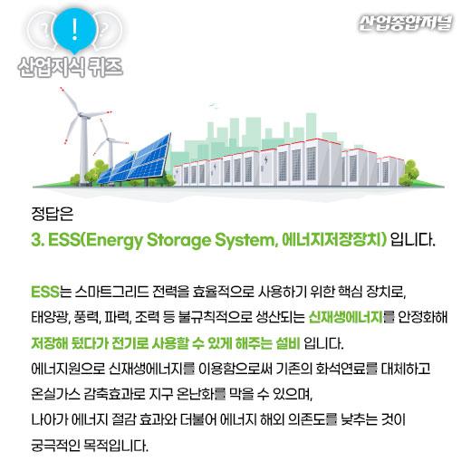 [산업지식퀴즈]전기를 저장했다가 필요할 때 공급해주는 장치는? - 산업종합저널 산업지식퀴즈