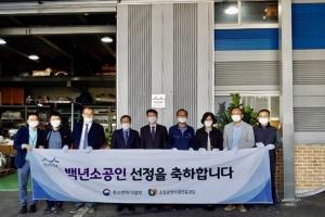 시흥산업진흥원·경기지방중소벤처기업청, 백년 소공인 현판식 개최