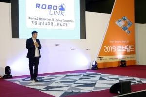[2020 로보월드] 2020 기계로봇산업 발전유공 포상식 비롯한 기업 비즈니스 협력 기회 마련