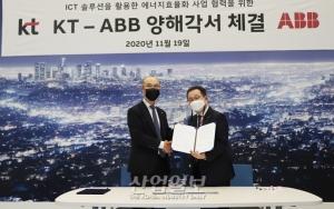 ABB, KT와 손잡고 에너지 효율 개선 나선다