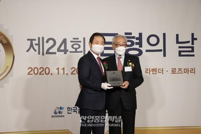 [포토뉴스] 금형인들 한마당, '제24회 금형의 날' 개최 - 산업종합저널 업계동향