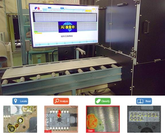산업 이미지 분석 최적화 한 '비전프로 딥러닝' - 산업종합저널 신기술&신제품