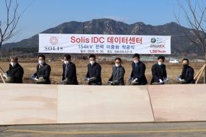 [포토뉴스] 엘에스디테크·미션크리티컬 엔지니어링·이호스트 ICT 관계자들 참가한 가운데 전력 이중화 착공식 가져
