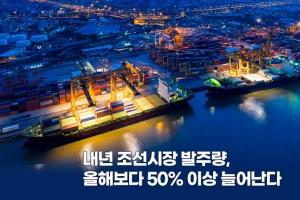 [카드뉴스] 내년 조선시장 발주량, 올해보다 50% 이상 늘어난다