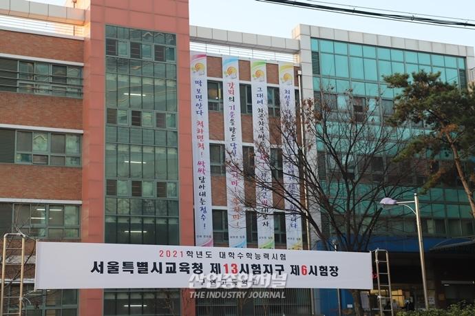 [포토뉴스] 2021학년도 수능, 올해는 응원전 대신 대형 현수막으로 마음 전해 - 산업종합저널 업계동향