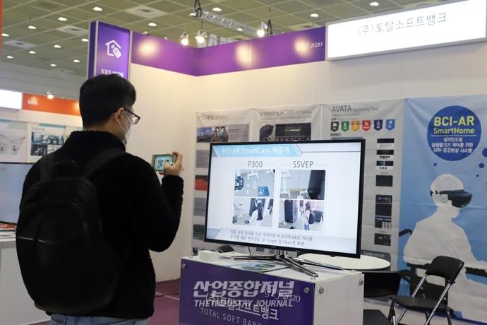 [포토뉴스] 코로나19로 역할 커진 IT 기술, 2020 한국전자전(KES)에 모였다 - 산업종합저널 전시회