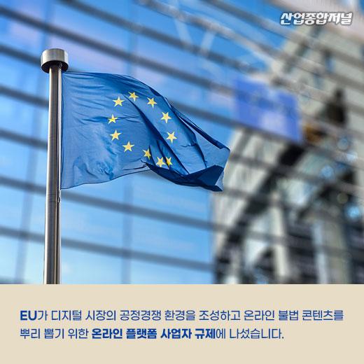 [카드뉴스] EU, 온라인 플랫폼 사업자 규제 나선다 - 산업종합저널 정책