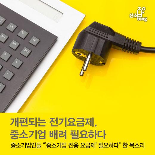 [카드뉴스] 개편되는 전기요금제, 중소기업 배려 필요하다