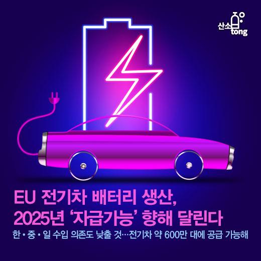 [카드뉴스] EU 전기차 배터리 생산, 2025년 '자급가능' 향해 달린다