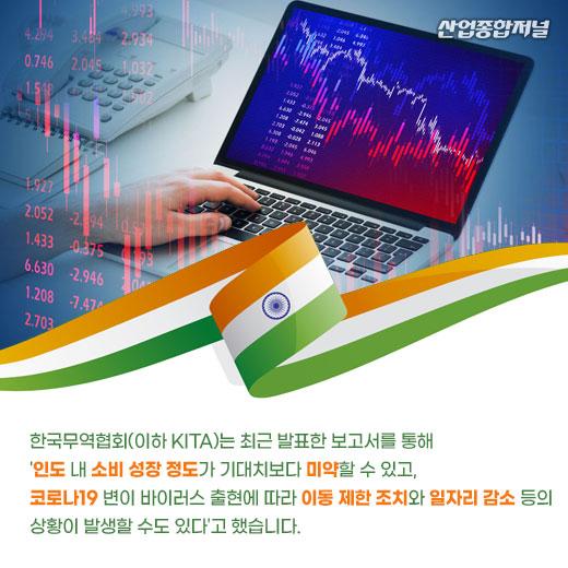 [카드뉴스] 인도, 아시아 중 올해 경제 회복 가장 빠를 듯 - 산업종합저널 동향