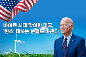 [카드뉴스] 바이든 시대 맞이한 미국, '탄소' 대하는 눈길도 바뀐다