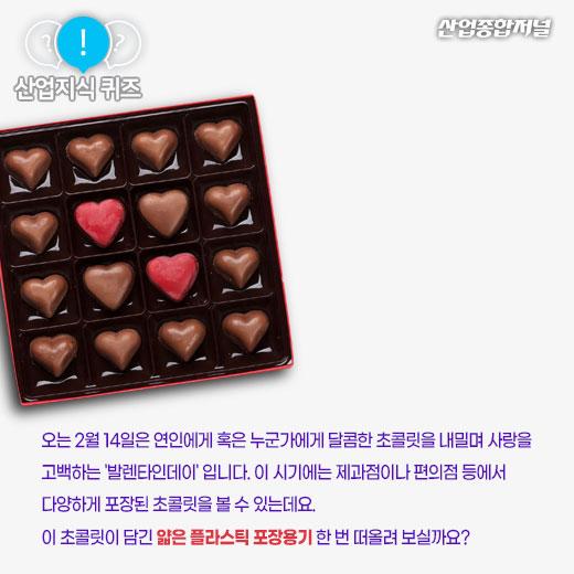 [산업지식퀴즈]발렌타인데이 초콜릿 플라스틱 포장용기는 어떻게 만드나요? - 산업종합저널 금형