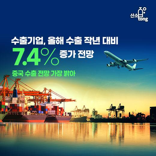 [카드뉴스] 수출기업, 올해 수출 작년 대비 7.4% 증가 전망