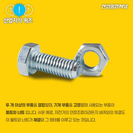 [산업지식퀴즈]볼트와 너트의 체결력을 높이는 부품은? - 산업종합저널 부품