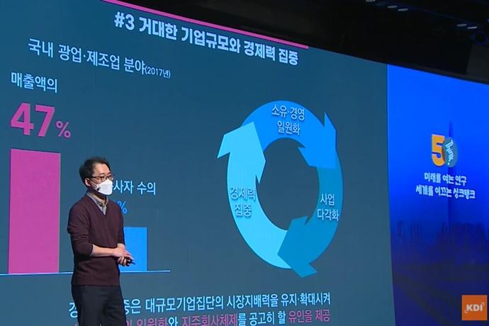 """""""한국 경제 생태계, 재벌의 소유-경영 일원화 체제 개선해야"""" - 산업종합저널 동향"""