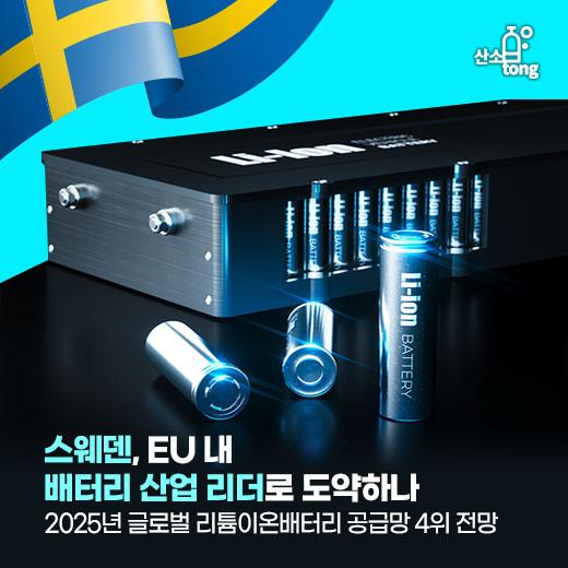 [카드뉴스] 스웨덴, EU 내 배터리 산업 리더로 도약하나