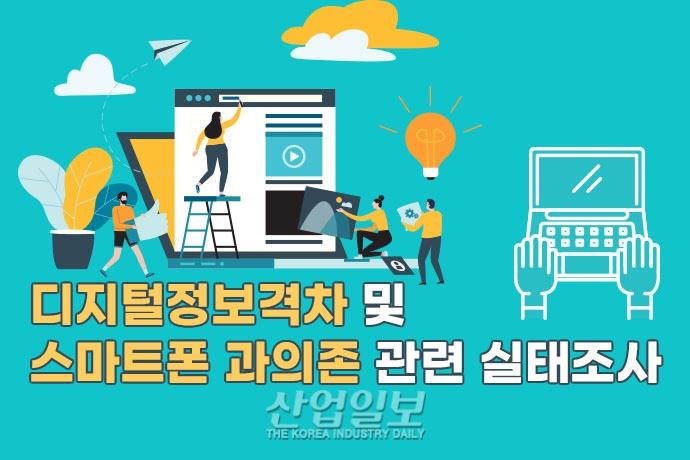 [그래픽뉴스] 디지털 취약계층 정보화수준은 72.7%, 전년대비 ↑