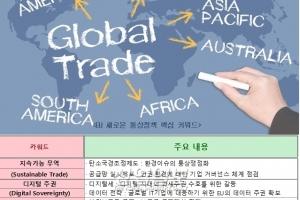 EU 통상정책 4대 키워드, '지속가능·디지털·공정경쟁·다각화'