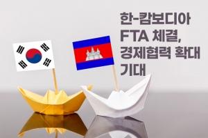 [카드뉴스] 한-캄보디아 FTA 체결, 경제협력 확대 기대