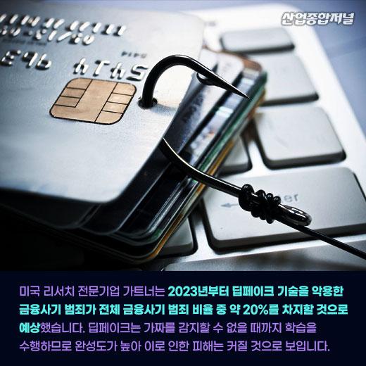 [카드뉴스] 딥페이크 악용 사례 증가..디지털 범죄 대비 법안 필요 - 산업종합저널 동향
